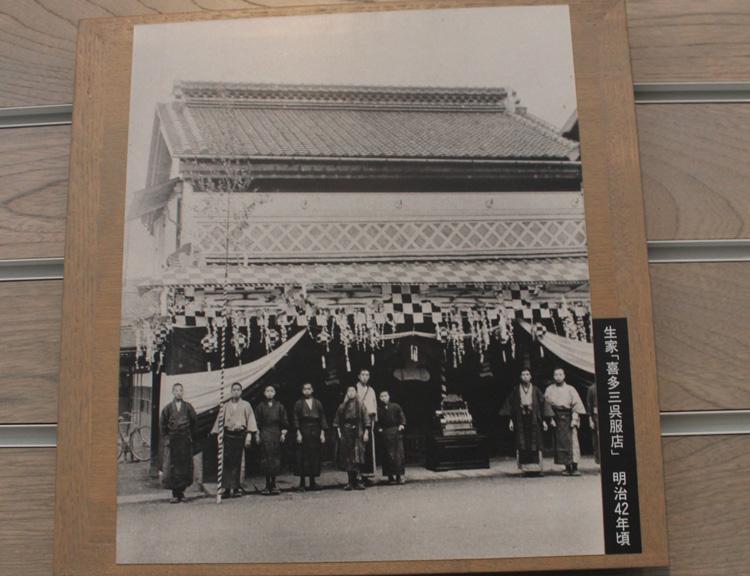 古関裕而記念館 喜多三(きたさん)
