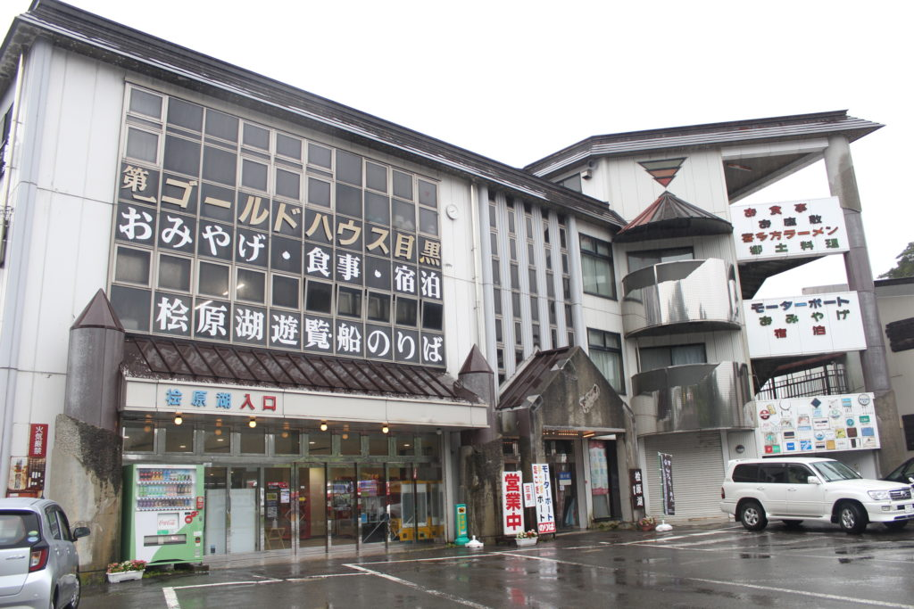 第1ゴールドハウス目黒 桧原湖店①