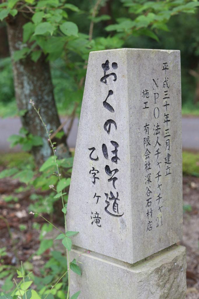 乙字ヶ滝③