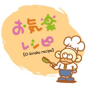お気楽レシピweb_banner-1