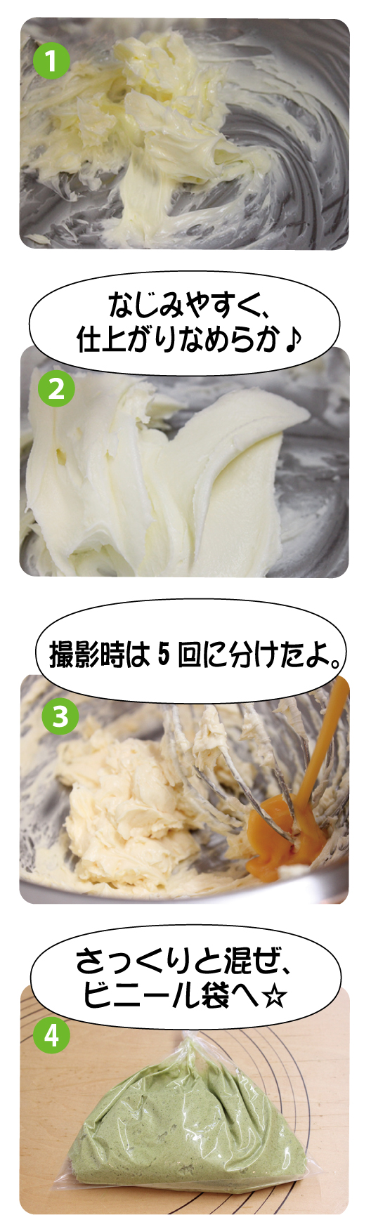 抹茶のアーモンドクリーム