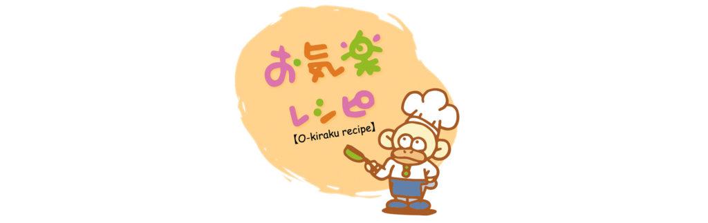 レシピバナー