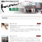 KOIZUMI 亀田店