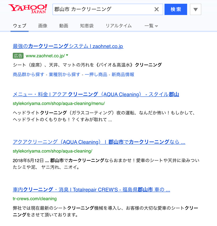 検索結果事例