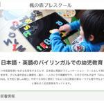 楓の森プレスクール 様 ホームページ制作