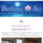 Belfiore Sei -ベルフィオーレ セイ-