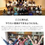 小林音楽教室HP