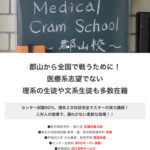 Medical Cram School HP