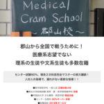Medical Cram School HP
