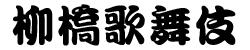 柳橋歌舞伎(やなぎはしかぶき)